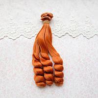 Волосы для кукол кудри на концах в трессах, рыжие - 15 см