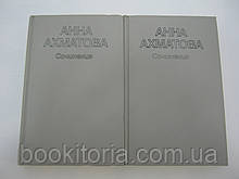 Ахматова А. Сочинения. В двух томах (б/у).