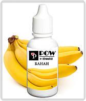 Жидкость для электронных сигарет  POW Банан, 30 мл