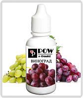 Жидкость для электронных сигарет  POW Виноград, 30 мл