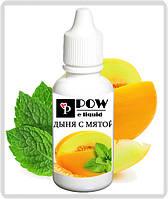 Жидкость для электронных сигарет  POW Дыня с мятой, 30 мл