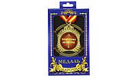 Медаль подарочная Золотому дедушке