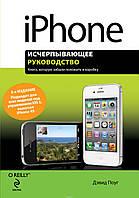 IPhone. Исчерпывающее руководство
