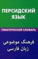 Персидский язык.Тематический словарь. 20000 слов и предложений. Живой язык