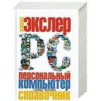 Персональный компьютер. Самый полный справочник Экслер А.