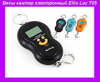 Весы кантер электронный Elite Lux T05,Весы электронные бытовые кантерные точные, кантер электронный!Опт
