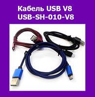 Кабель USB V8 USB-SH-010-V8!Опт