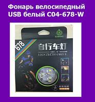 Фонарь велосипедный USB белый C04-678-W!Опт