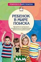 Дыбина О.В. Ребенок в мире поиска. Программа по организации познавательно-исследовательской деятельности дошкольников