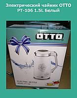 Электрический чайник OTTO PT-106 1.5L Белый!Опт