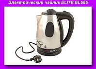 Чайник ELITE EL666,Электро чайник,Электрический чайник Elite,Чайник на кухню