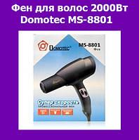 Фен для волос 2000Вт Domotec MS-8801!Опт