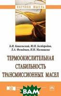 Ковальский Б.И. Термоокислительная стабильность трансмиссионных масел. Монография