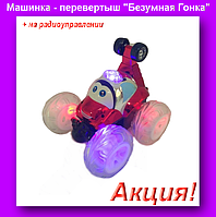 """Детская трюковая машина на радиоуправлении,Машинка - перевертыш """"Безумная Гонка"""" 9778!Акция"""