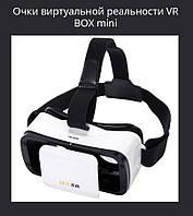 Очки виртуальной реальности VR BOX mini 913-2