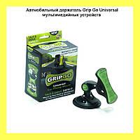 Автмобильный держатель Grip Go Universal мультимедийных устройств!Акция