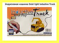 Индуктивная машинка Gold light Inductive Truck!Опт