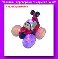 """Детская трюковая машина на радиоуправлении,Машинка - перевертыш """"Безумная Гонка"""" 9778!Опт"""