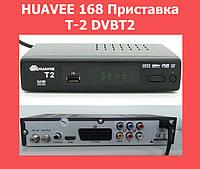 HUAVEE 168 Приставка T-2 DVBT2!Опт