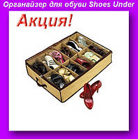 Органайзер для обуви Shoes Under,Органайзер для хранения обуви,Для хранения обуви!Акция