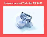 Миксер ручной Technika TK-2005!Опт