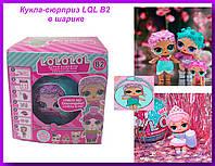 Кукла-сюрприз LQL B2 в шарике, с аксессуарами,Cюрприз кукла в яйце,Кукла сюрприз