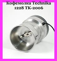 Кофемолка Technika 1228 TK-2006!Опт
