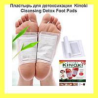 Пластырь для детоксикации  Kinoki Cleansing Detox Foot Pads!Опт