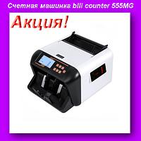 Счетная машинка bill counter 555MG,счетная машина для Европейской валюты,обмен сортировщик!Акция