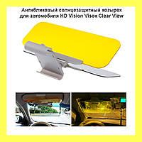 Антибликовый солнцезащитный козырек для автомобиля HD Vision Visoк Clear View!Акция