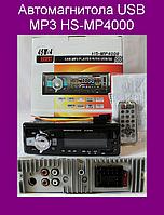 Автомагнитола USB MP3 HS-MP4000