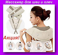 Ударный массажер Cervical Massage Shawls H0231,Массажер для шеи и плеч!Акция