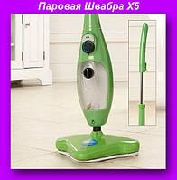 Паровая Швабра X5,Паровая швабра H2O MOP-X5 Powerful 5 в 1, паровая швабра,Пароочиститель!Опт