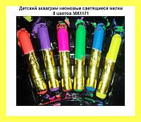 Детский аквагрим неоновые светящиеся мелки 6 цветов MK1171!Акция