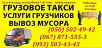 Грузовое такси в Харькове, попутно Заказ грузового такси Харьков, Вызов грузового такси.