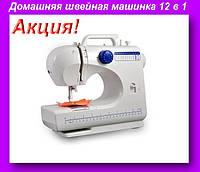 Швейная машинка 12в1 506 H0253,Домашняя швейная машинка,швейная машина!Акция