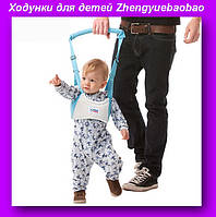 Ходунки для детей Zhengyuebaobao,Вожжи для детей, Детские ходунки, Детский поводок!Опт