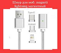 Шнур для моб. magneti lightning магнитный IP (200)!Опт