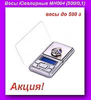 Весы Ювелирные MH004 (500/0,1),Весы ювелирные,карманные весы!Акция