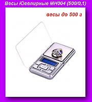 Весы Ювелирные MH004 (500/0,1),Весы ювелирные,карманные весы