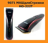 МАШИНКА ДЛЯ СТРИЖКИ ROZIA HQ-222T!Опт