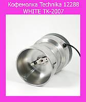 Кофемолка Technika 12288  WHITE TK-2007!Опт
