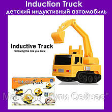 Induction Truck детский индуктивный автомобиль