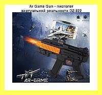 Ar Game Gun - пистолет виртуальной реальности DZ-822, фото 1