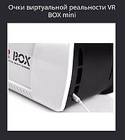 Очки виртуальной реальности VR BOX mini 913-2!Опт