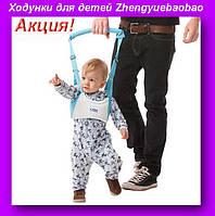 Ходунки для детей Zhengyuebaobao,Вожжи для детей, Детские ходунки, Детский поводок!Акция