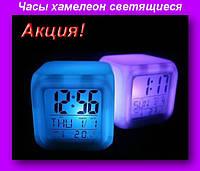Часы CX 508,Часы хамелеон светящиеся,Часы будильник, термометр, ночник!Акция