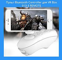 Пульт Bluetooth Controller для VR Box  913-3 REMOTE!Опт