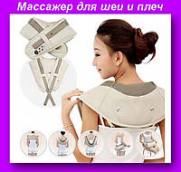 Ударный массажер Cervical Massage Shawls H0231,Массажер для шеи и плеч!Опт