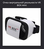 Очки виртуальной реальности VR BOX mini 913-2!Акция